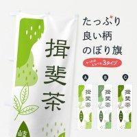 のぼり 揖斐茶・緑茶・煎茶 のぼり旗