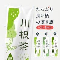 のぼり 川根茶・緑茶・煎茶 のぼり旗