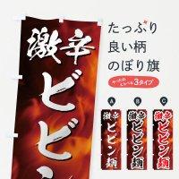 のぼり 激辛ビビン麺 のぼり旗