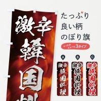 のぼり 激辛韓国料理 のぼり旗
