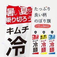 のぼり キムチ冷麺 のぼり旗