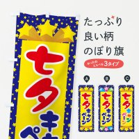 のぼり 七夕キャンペーン のぼり旗