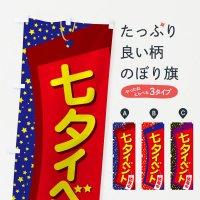 のぼり 七夕イベント のぼり旗