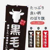 のぼり 黒毛和牛 のぼり旗