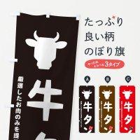 のぼり 牛タン・焼肉 のぼり旗