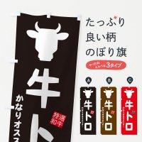 のぼり 牛トロ・焼肉 のぼり旗