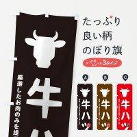 のぼり 牛ハツ・焼肉 のぼり旗