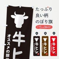 のぼり 牛ヒレ・焼肉 のぼり旗
