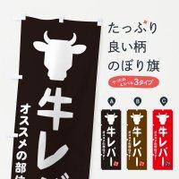 のぼり 牛レバー・焼肉 のぼり旗