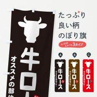 のぼり 牛ロース・焼肉 のぼり旗