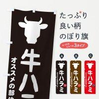 のぼり 牛ハラミ・焼肉 のぼり旗
