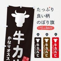 のぼり 牛カルビ・焼肉 のぼり旗