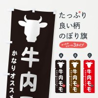 のぼり 牛内モモ・焼肉 のぼり旗