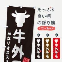 のぼり 牛外モモ・焼肉 のぼり旗