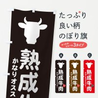 のぼり 熟成牛肉・焼肉 のぼり旗