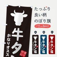 のぼり 牛タン塩・焼肉 のぼり旗
