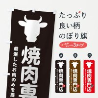 のぼり 焼肉専門店 のぼり旗