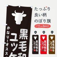 のぼり 黒毛和牛ユッケ・焼肉 のぼり旗