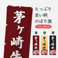 のぼり 芽ケ崎牛神奈川県産 のぼり旗