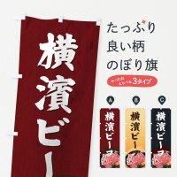 のぼり 横濱ビーフ のぼり旗