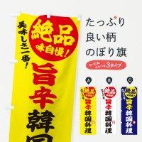 のぼり 旨辛韓国料理 のぼり旗