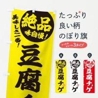 のぼり 豆腐チゲ のぼり旗