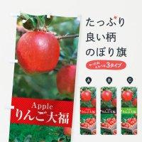 のぼり りんご大福 のぼり旗