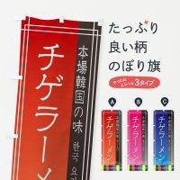 のぼり チゲラーメン・韓国料理 のぼり旗