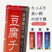 のぼり 豆腐チゲ・韓国料理 のぼり旗