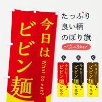 のぼり ビビン麺 のぼり旗