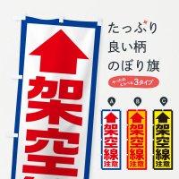のぼり 架空線注意/工事現場・建設現場 のぼり旗