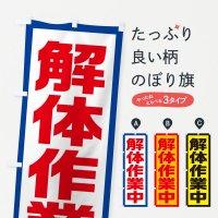 のぼり 解体作業中/工事現場・建設現場 のぼり旗