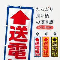 のぼり 送電線注意/工事現場・建設現場 のぼり旗