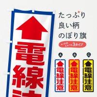 のぼり 電線注意/工事現場・建設現場 のぼり旗