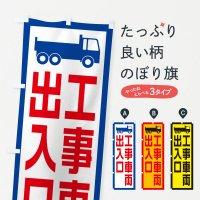 のぼり 工事車両出入口/工事現場・建設現場 のぼり旗