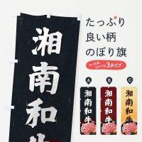 のぼり 湘南和牛 のぼり旗