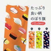 のぼり 寿司柄 のぼり旗