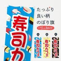のぼり 寿司カフェ のぼり旗