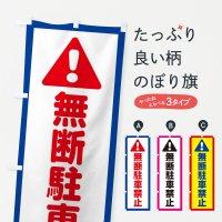 のぼり 無断駐車禁止 のぼり旗