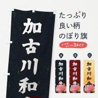 のぼり 加古川和牛 のぼり旗
