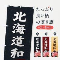 のぼり 北海道和牛 のぼり旗