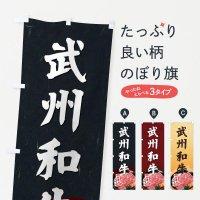 のぼり 武州和牛 のぼり旗