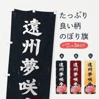 のぼり 遠州夢咲牛 のぼり旗