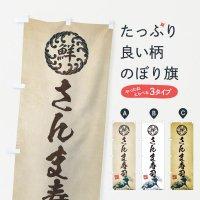 のぼり さんま寿司/海鮮・魚介・鮮魚・浮世絵風・レトロ風 のぼり旗