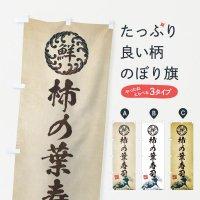 のぼり 柿の葉寿司/海鮮・魚介・鮮魚・浮世絵風・レトロ風 のぼり旗