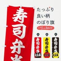 のぼり 寿司弁当 のぼり旗