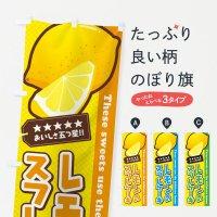 のぼり レモンのスフレケーキ のぼり旗