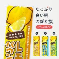のぼり レモンのパウンドケーキ のぼり旗