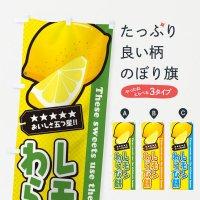 のぼり レモンわらび餅 のぼり旗