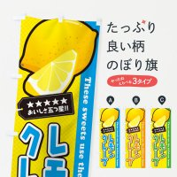 のぼり レモンクレープ のぼり旗
